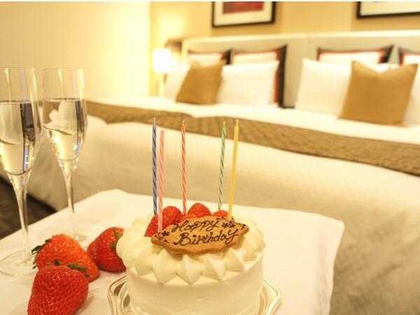 【誕生日・記念日】ケーキも事前にご用意致します。メールかお電話にてご連絡くださいませ。