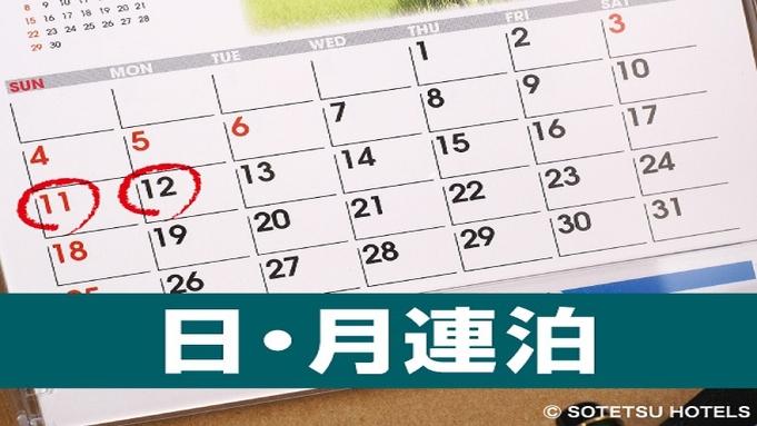 【連泊割】日・月連泊プラン♪【日曜・月曜2泊パックのお得なプラン!!】<食事なし>