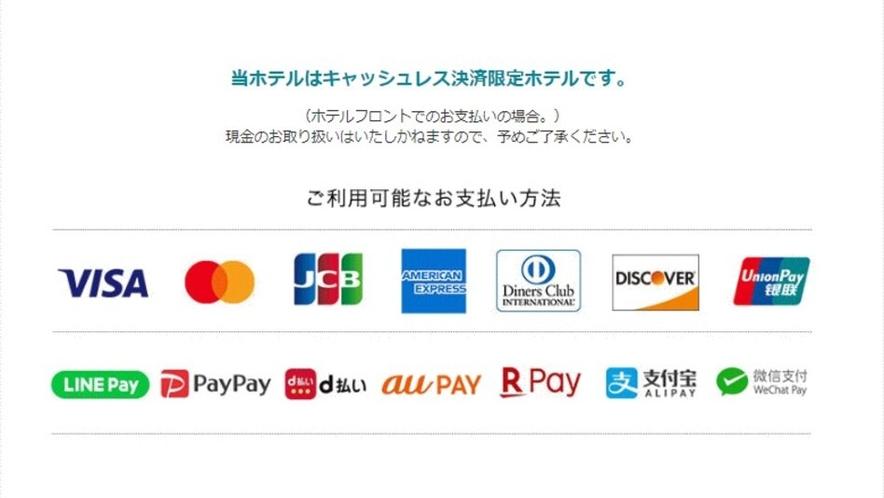 当ホテルはキャッシュレス決済です。クレジットカードまたはQRコード決済をご用意ください。