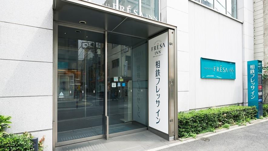 1階エントランス JR新橋駅烏森口より徒歩5分の好立地。