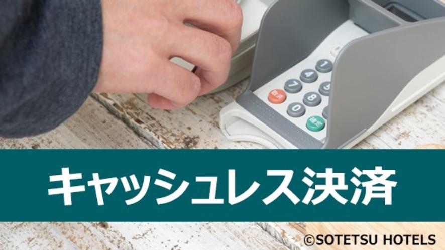 当ホテルはキャッシュレス決済です。クレジットカードまたはQRコード決済でお支払いください。