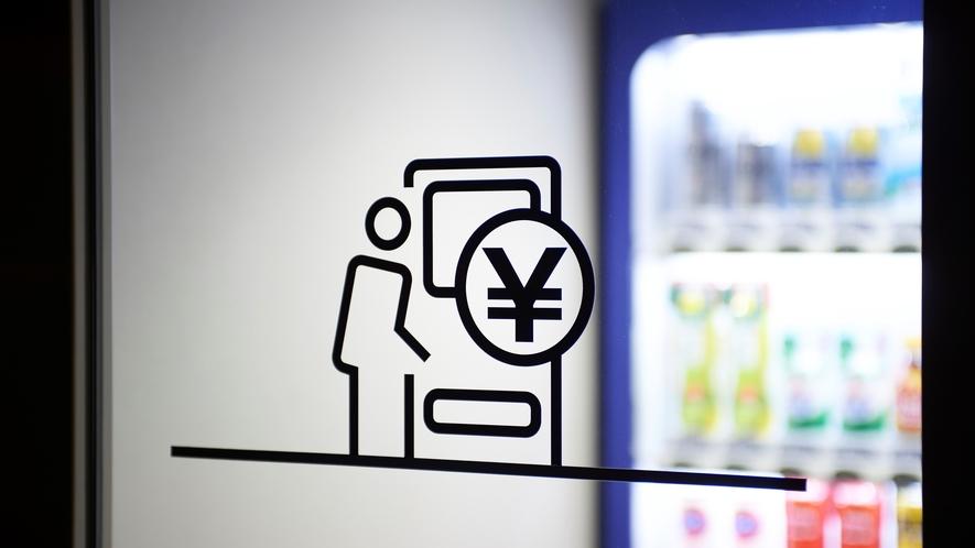 【自動販売機】ソフトドリンク、アルコールの自動販売機をご用意しております。