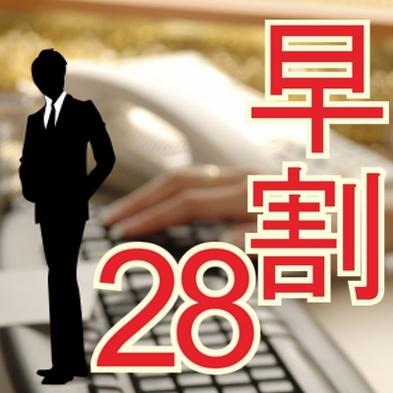 【さき楽】28日前までの予約でお得に♪JR・名鉄刈谷駅徒歩0分!(朝食無料サービス)