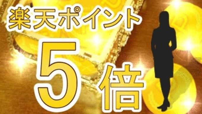【楽天ポイント5倍】 出張応援プラン(朝食無料サービス)