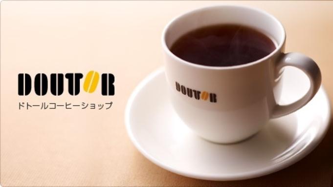 【ドトールコーヒー食事券付き】500円分食事券付き