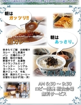朝食 朝カレー&出汁茶づけ