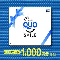 ★大人気★クオカード1000円付きプラン♪