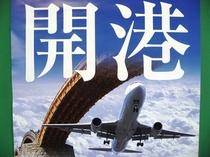 岩国錦帯橋空港