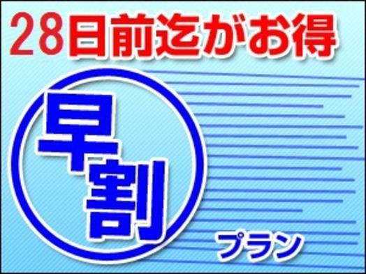 【さき楽28(早割)】28日以上前の早期予約がお得なプラン♪【オンラインカード決済限定】