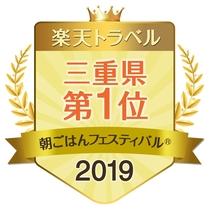 朝フェス2019三重県1位受賞