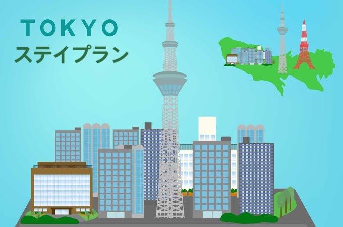 東京ステイ応援