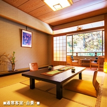 ■通常客室-山景-■