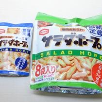 *サラダホープ/食べだしたら止まらない!水稲もち米100%使用した、いろんな味が愉しめるお菓子!