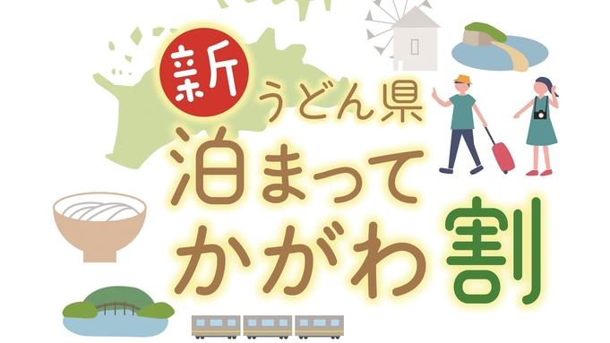 ◆香川県内在住者限定『新うどん県泊まってかがわ割』★瀬戸内海を望む宿〜瀬戸内会席〜【夕朝食付】