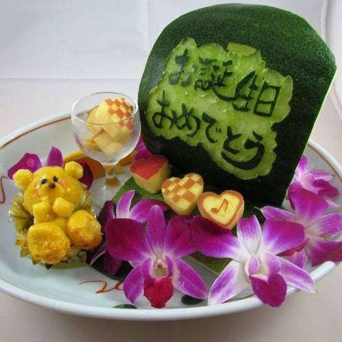 ◆メッセージ入りフルーツアートでお祝い