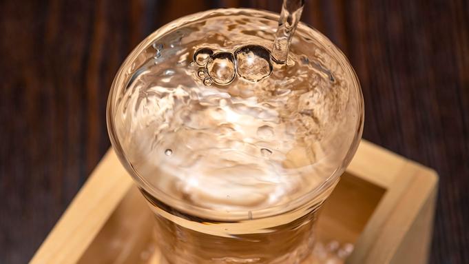 【会津のうんまい地酒付きプラン】選べる「もっきり酒」!1泊2食バイキング付