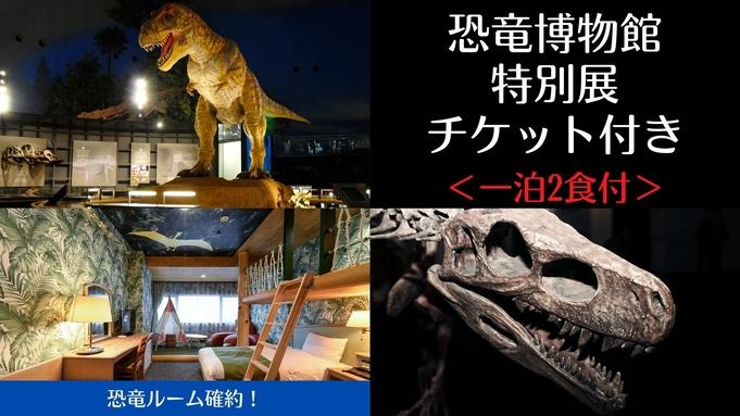 ◎【期間延長!】恐竜ルーム確約&恐竜博物館<特別展〜海竜〜>チケット付!恐竜づくしの旅満喫!2食付