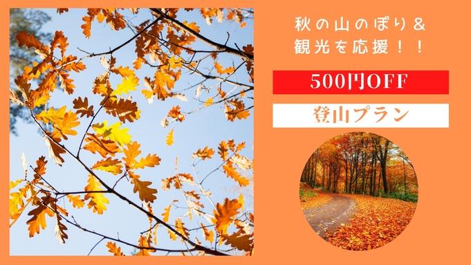 ★【登山応援500円OFF】色づく秋旅は三密回避の平日に♪ハイキング・観光にも(朝食付)