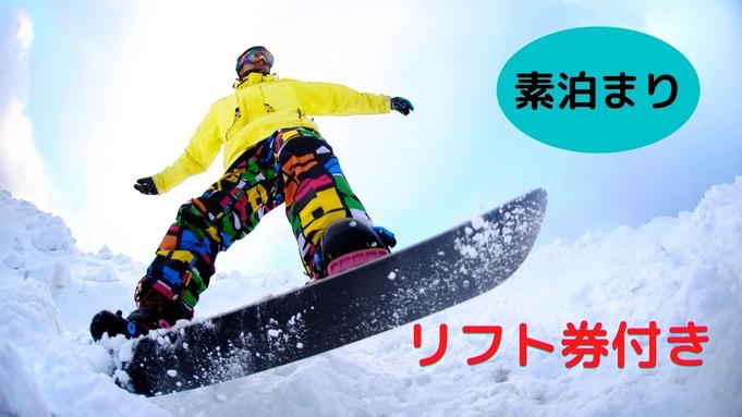 【スキージャム勝山〇お得なリフト1日券付】ファミリー応援!2022年も勝山ニューホテルで<素泊まり>