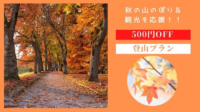★【登山応援500円OFF】色づく秋旅は三密回避の平日に♪ハイキング・観光にも(2食付)