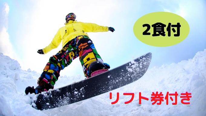 【スキージャム勝山〇お得なリフト1日券付】ファミリー応援!2022年も勝山ニューホテルで!<2食付>