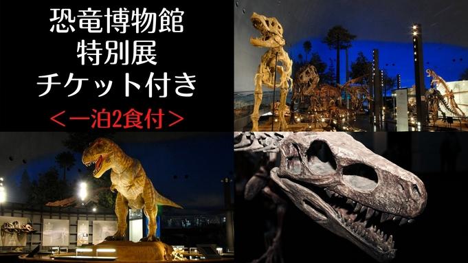 ◎【期間延長】海の猛者「海竜〜モサ〜」の世界を堪能!恐竜博物館<特別展>チケット付プラン!(2食付)