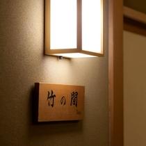 ≪最上級・竹の間≫