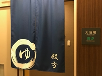 男性浴場(ごゆっくりお寛ぎ下さい)