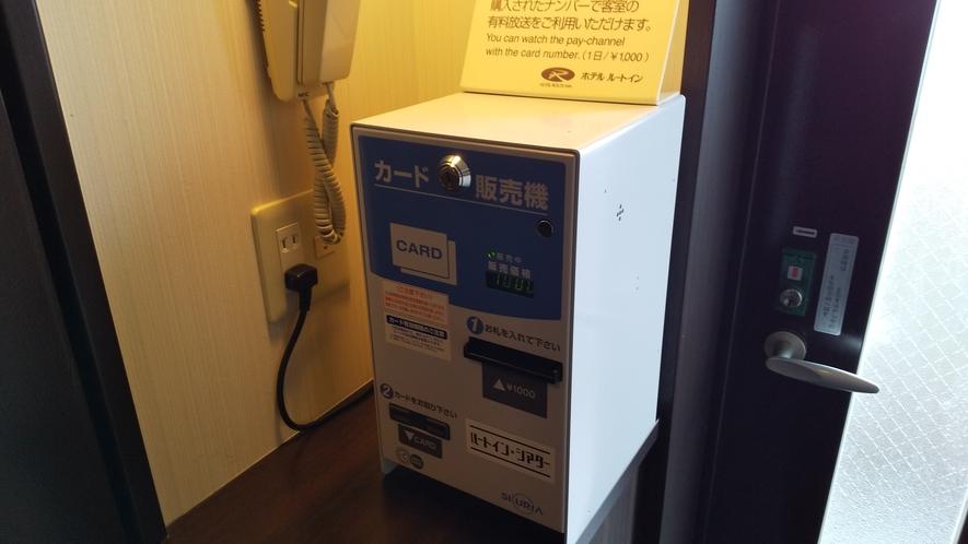 ルームシアターカード券売機☆各フロアで1000円でお買い求め下さい。ルームシアター付プランも好評です