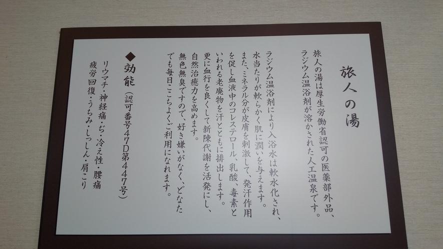 旅人の湯(ラジウム人工温泉)☆効能☆