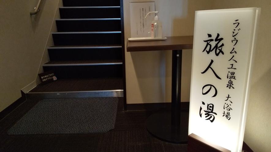 最上階14階に男女別浴場完備☆15時~26時 5時~10時☆