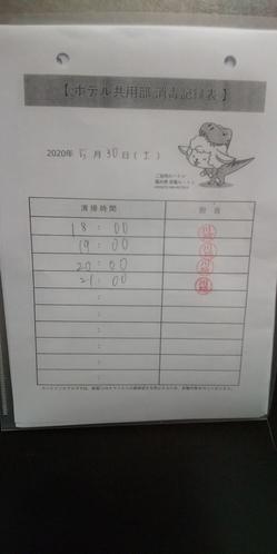 共用部清掃チェック表