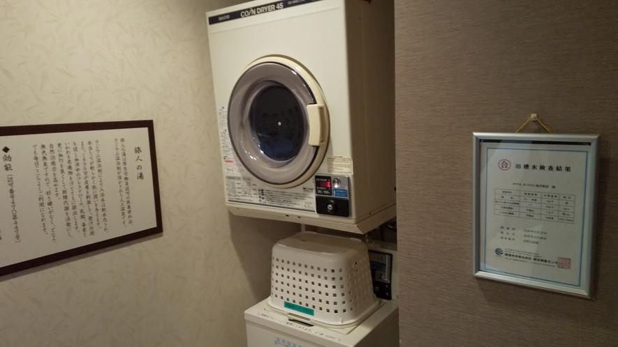 女性浴場内ランドリー☆洗濯1回200円。乾燥30分100円。洗剤はフロントにて1回分1袋40円で販売