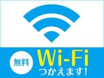 全室無料wi-Fi接続