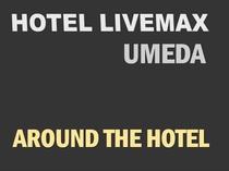 ★ホテル周辺★