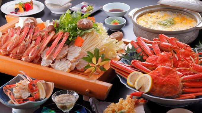 やっぱりカニを楽しみたい♪手軽にHappy♪【カニ遊膳】この価格で、姿蟹1杯+蟹料理5品!