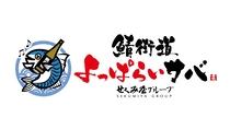 鯖街道よっぱらいサバ(ロゴ)