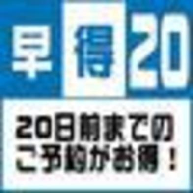 【早割20】 20日前までの予約でお得な素泊まりプラン(駐車場代込み) ☆