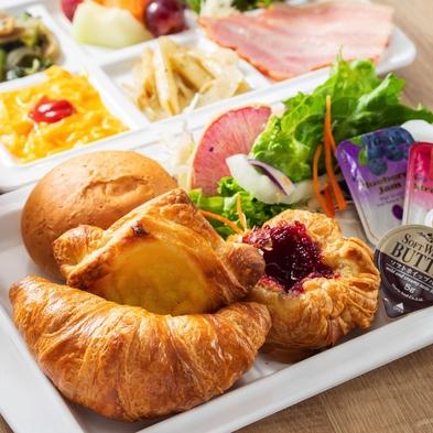 【当日限定】当日のご予約でお得に!☆人工炭酸泉&焼きたてパン朝食ビュッフェ付