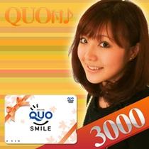 【プラン】クオカード3000