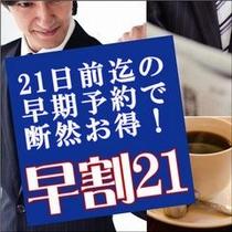 【プラン】早期得割21