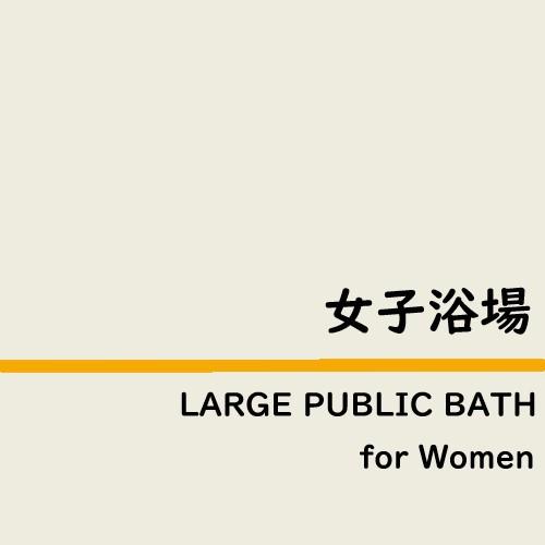 【Natural】銀杏の湯(いちょうのゆ)【女子浴場】
