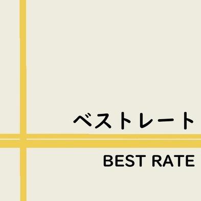 【楽天限定】オンラインカード決済限定プラン