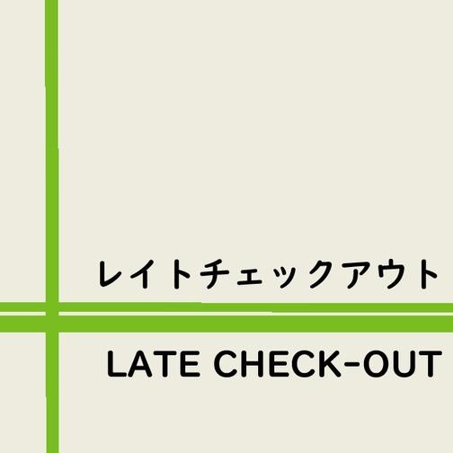 【曜日限定13時まで】レイトチェックアウトプラン☆朝食付き☆