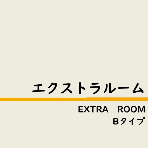 エクストラルーム【Bタイプ】