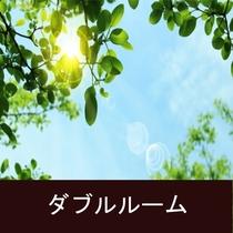 【タイトル】ダブルルーム