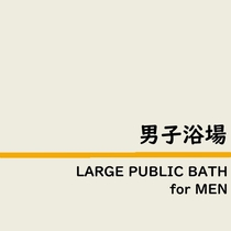 【Natural】銀杏の湯(いちょうのゆ)【男子浴場】