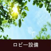 【タイトル】ロビー設備