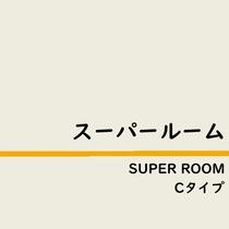 スーパールーム【Cタイプ】