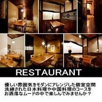 【地下1階レストラン】